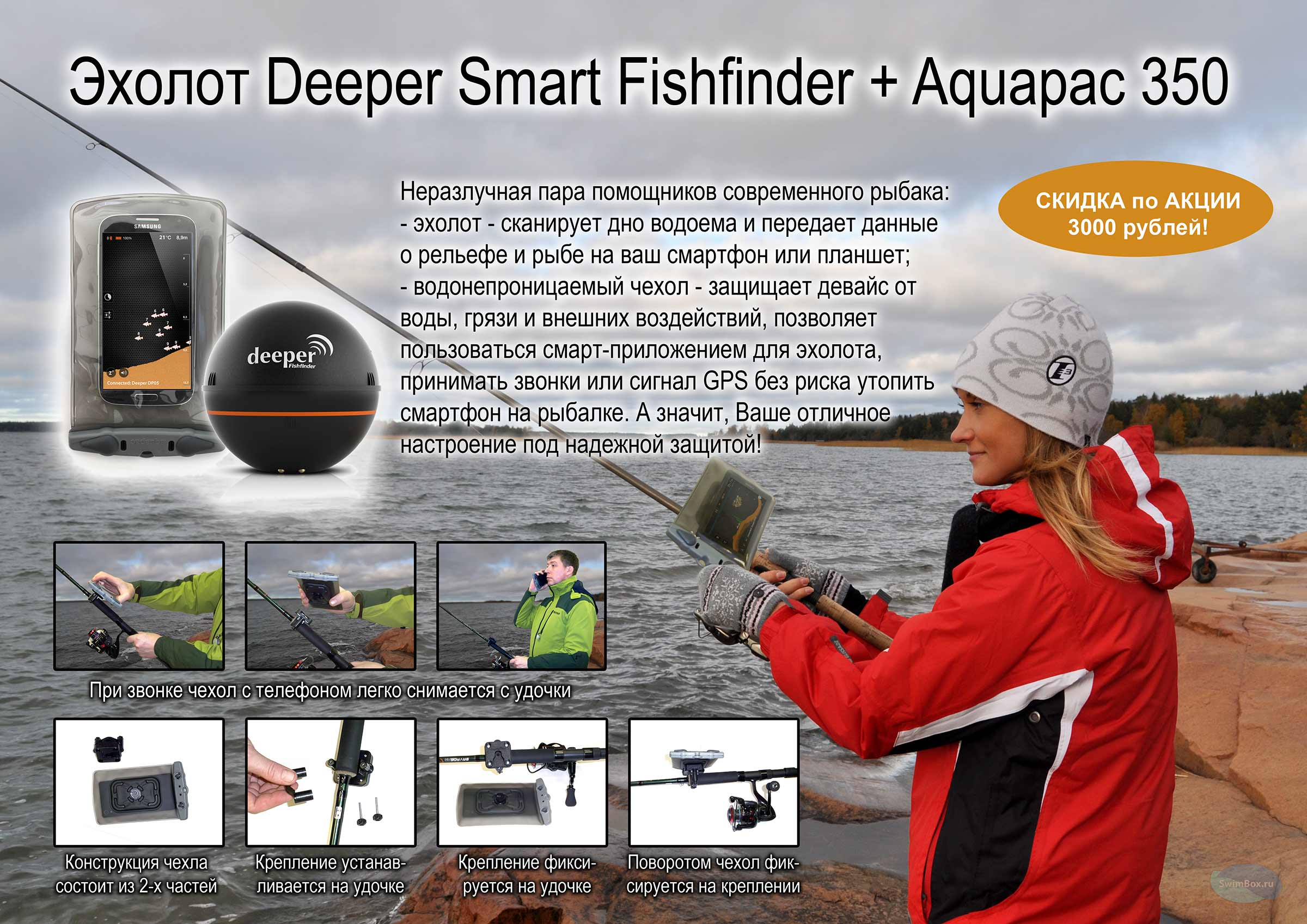 Эхолот Deeper Smart Fishfinder + Aquapac 350 Фото 5