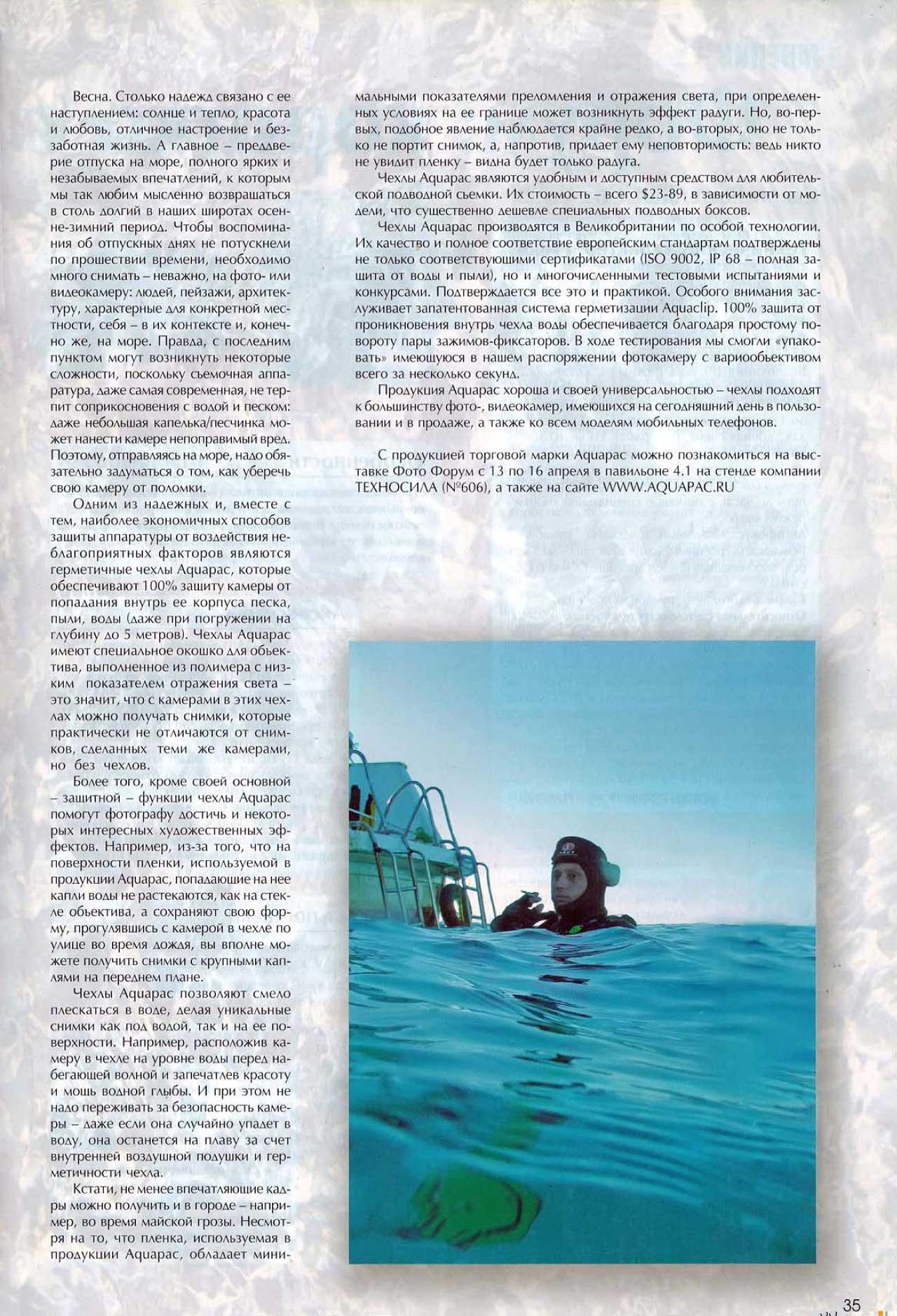 Aquapac - надежная защита фото- и видеокамер от превратностей судьбы