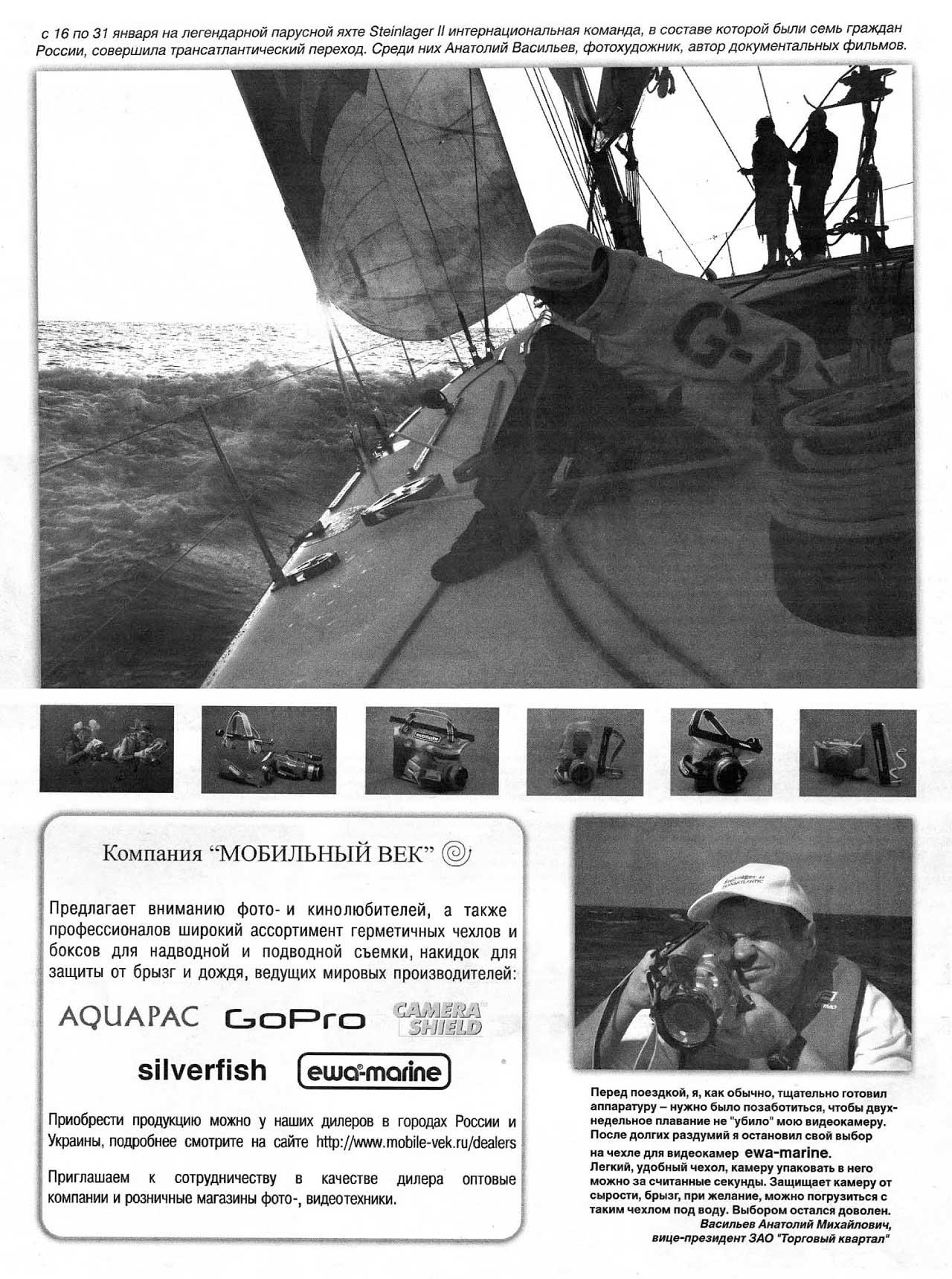 Легендарная парусная яхта Steinlager II и чехол для видеокамер Ewa-Marine