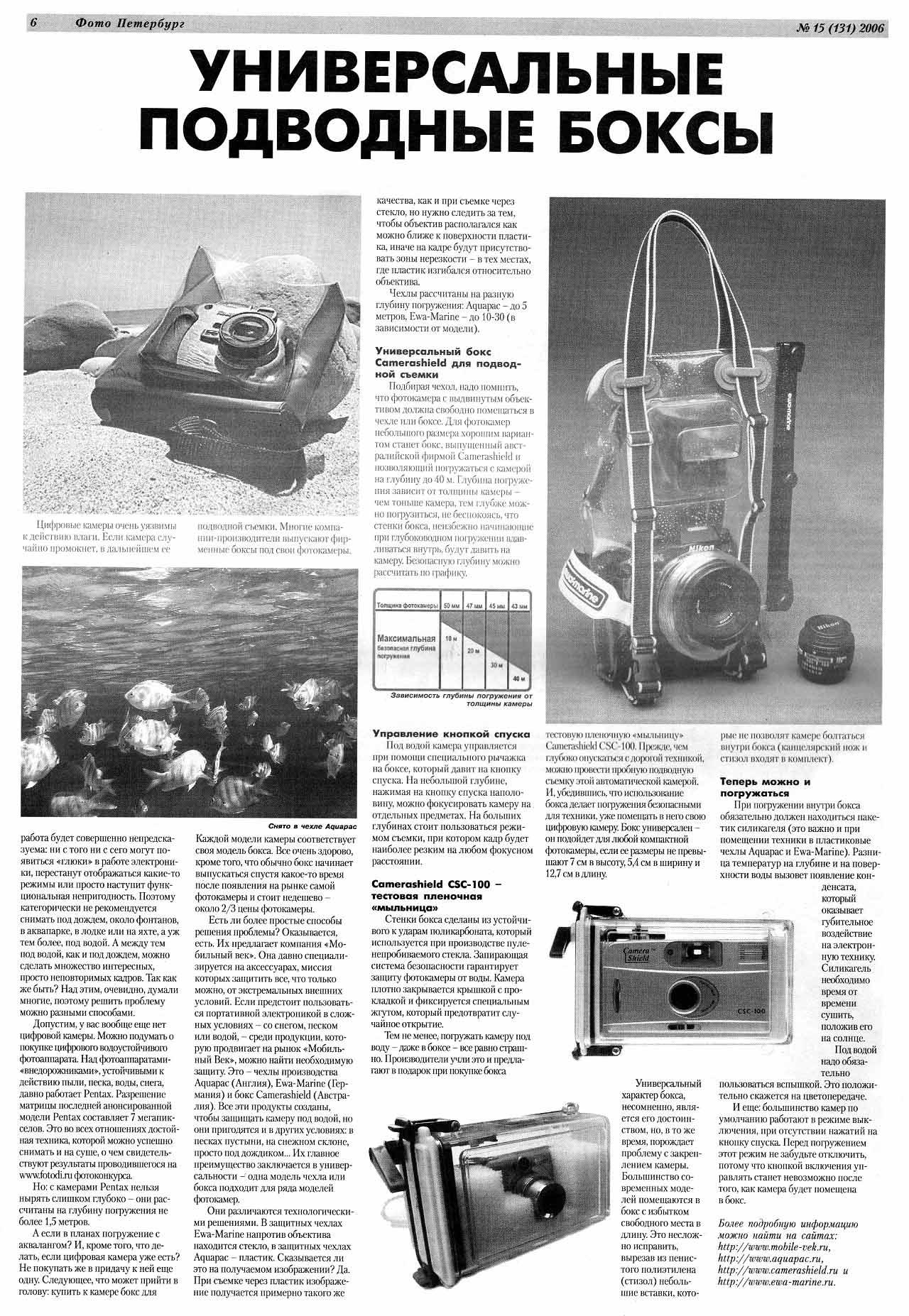 Универсальные подводные боксы