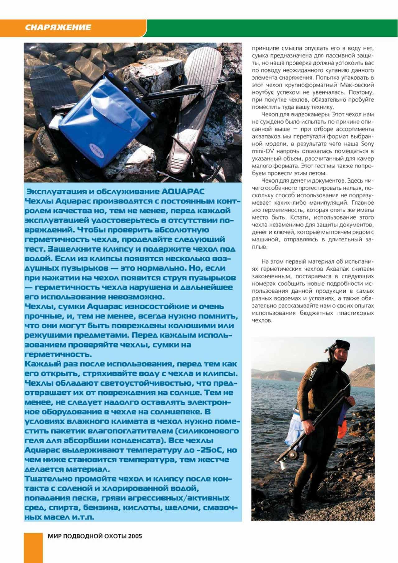 Морские тесты Аквапака
