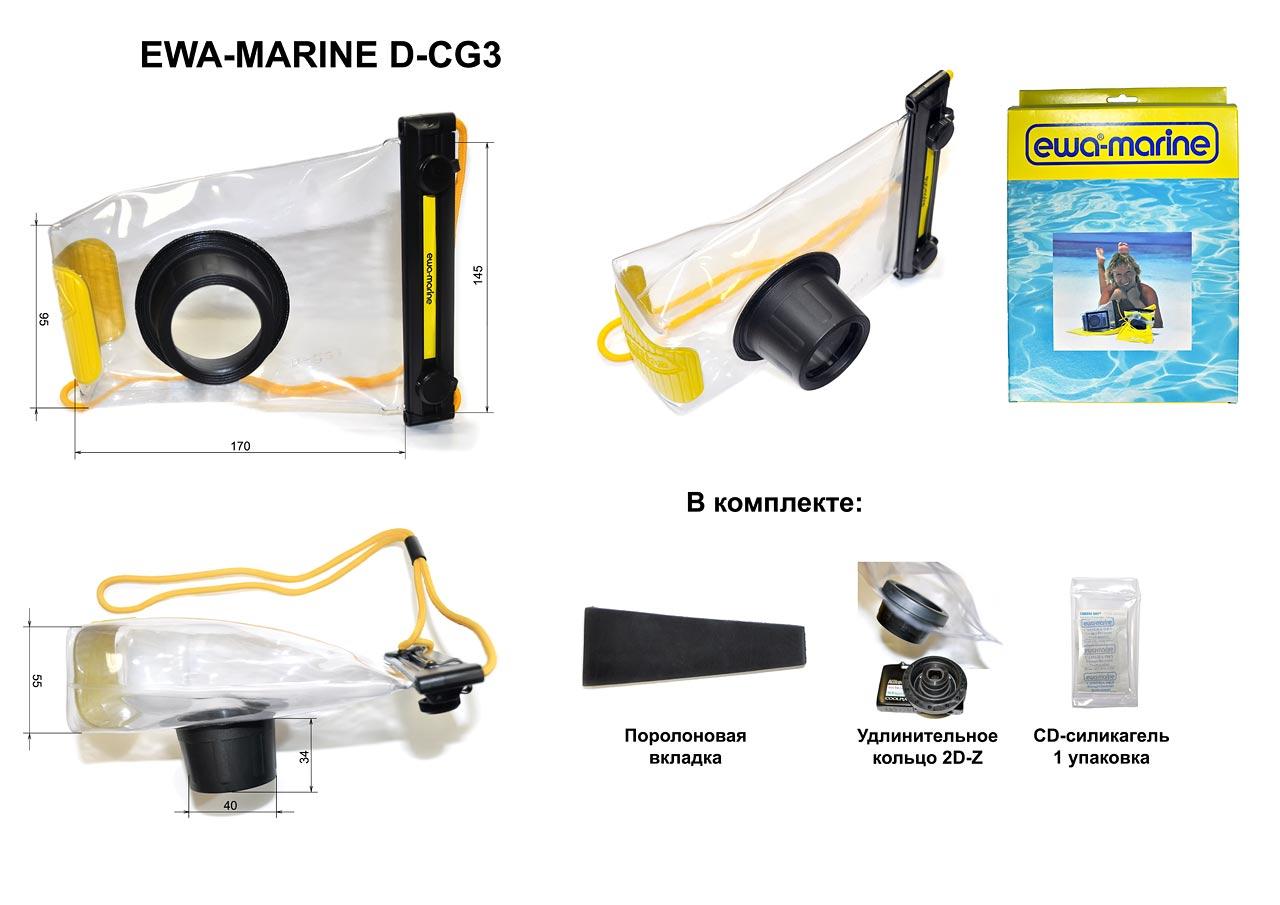 Водонепроницаемый, универсальный герметичный мягкий бокс Ewa-Marine для компактных фотокамер