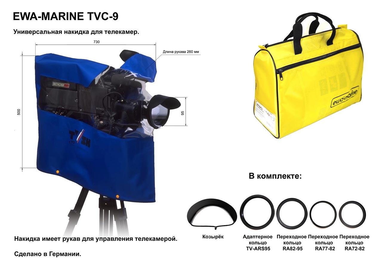 Универсальная накидка Ewa-Marine для телекамер