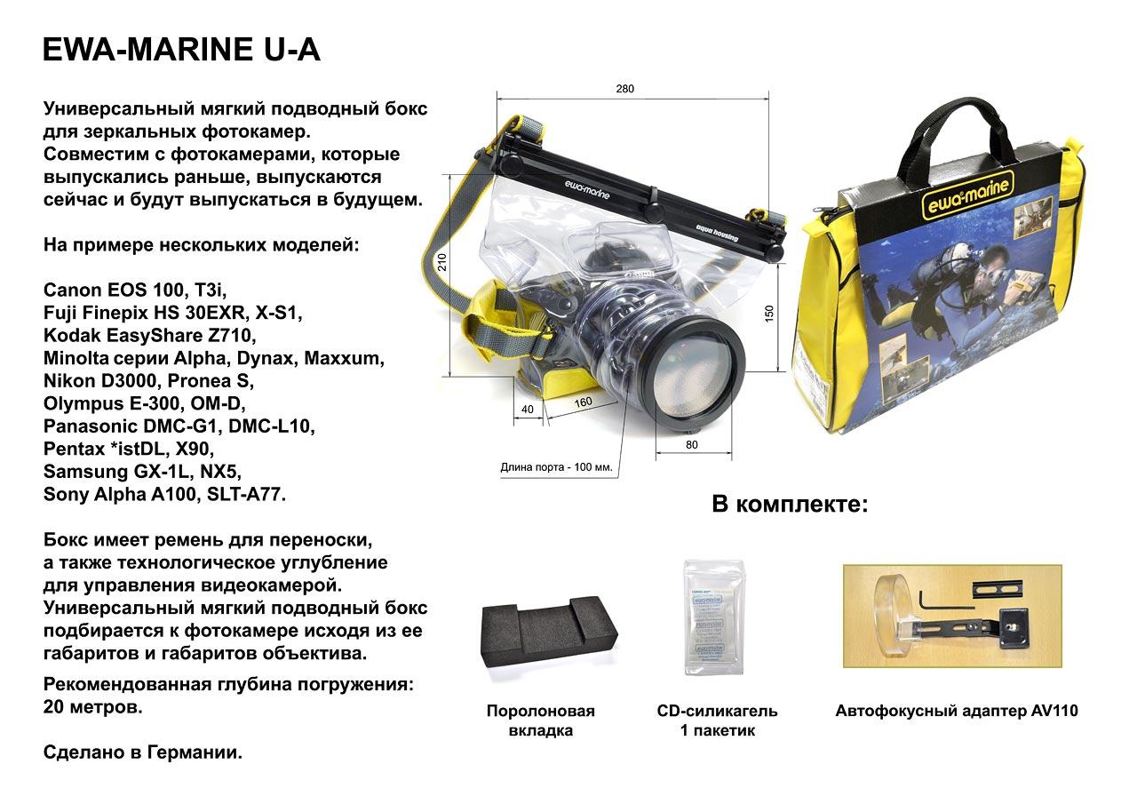Подводный бокс Ewa-Marine для зеркальных фотокамер