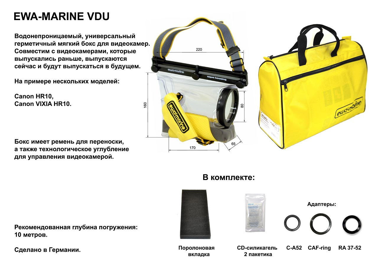Подводный бокс Ewa-Marine для видеокамер