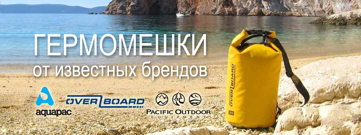 Гермомешки от известных брендов Aquapac, OverBoard, Pacific Outdoor Equipment