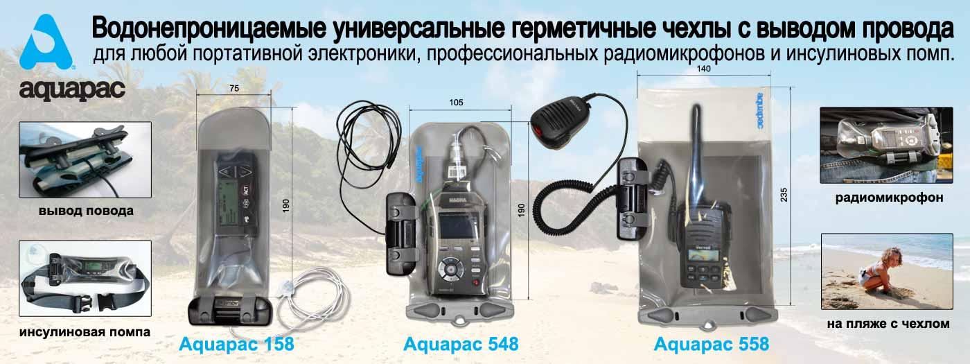 Водонепроницаемые универсальные герметичные чехлы с выводом провода для любой портативной электроники, профессиональных радиомикрофонов и инсулиновых помп - Aquapac 158, Aquapac 548, Aquapac 558