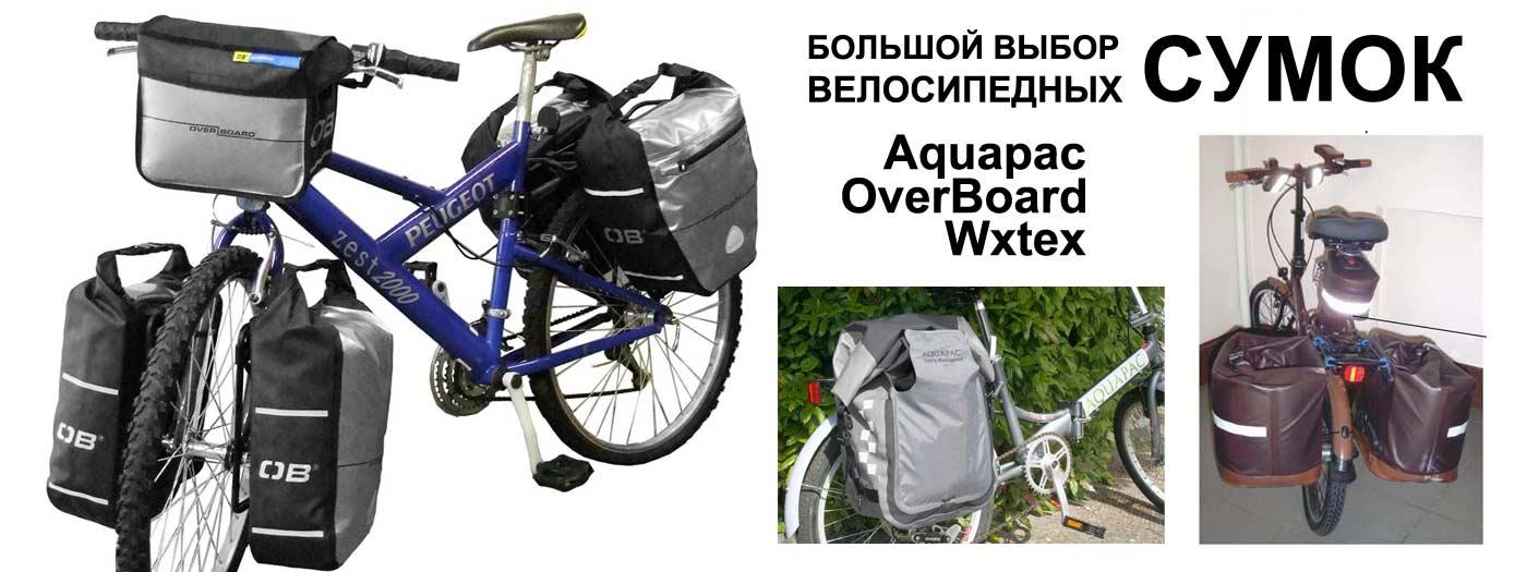 Большой выбор велосипедных сумок Aquapac, OverBoard, WXtex