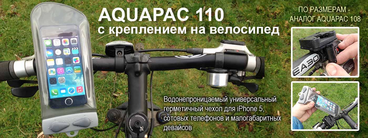 Aquapac 110 с креплением на велосипед и мотоцикл для телефонов iPhone 5, сотовых телефонов и малогабаритных девайсов