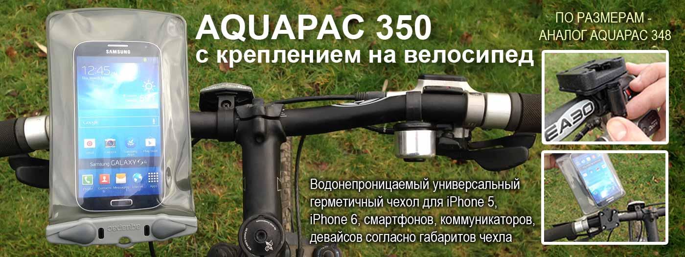 Aquapac 350 с креплением на велосипед и мотоцикл для телефонов iPhone 5, iPhone 6, смартфонов, коммуникаторов, девайсов согласно габаритов чехла