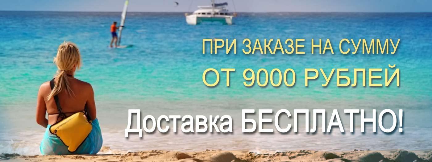 При заказе на сумму 9000 рублей - доставка бесплатно!