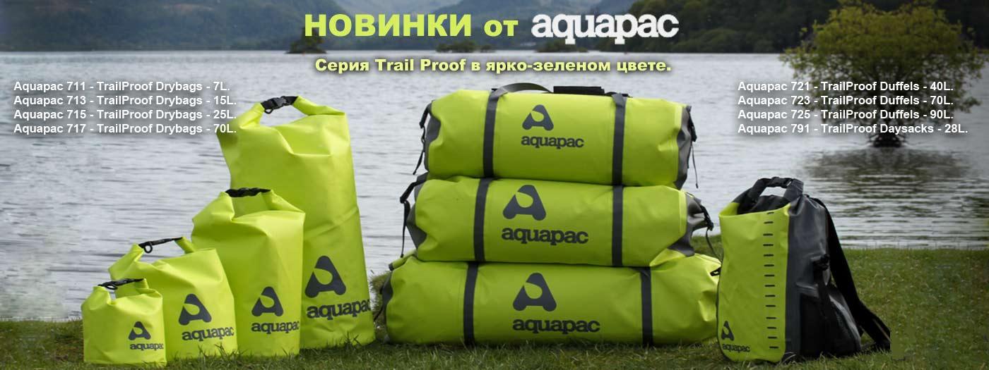 Новинки от Aquapac: Серия Trail Proof в ярко зеленом цвете
