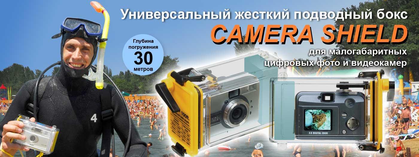 Универсальный подводный бокс Camera Shield  для подводной фото и видео съёмки малогабаритными фотокамерами. (Пленочная фотокамера CSC-100S в подарок).