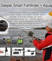Эхолот Deeper+Aquapac350