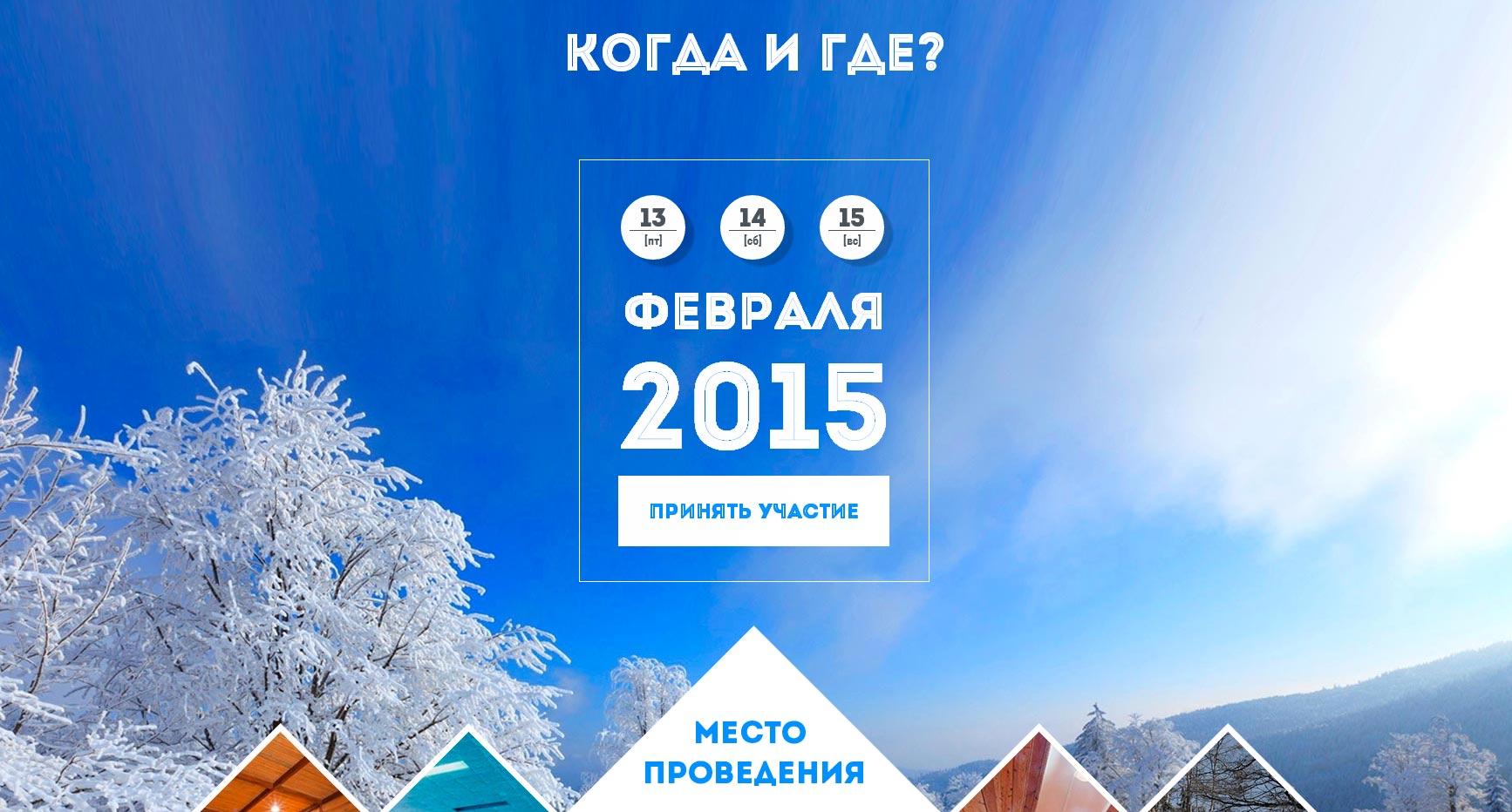 Фестиваль IV зимний Фото-Выезд